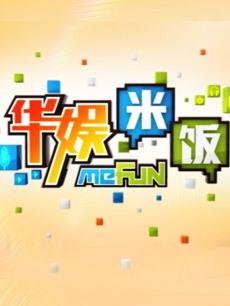 华娱米饭2014看点-20140103-吴雨霏广州签唱会