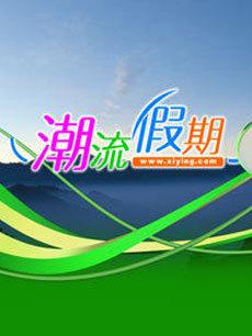 潮流假期-20120526-世界文化遗产开平碉楼