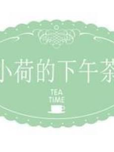 小荷的下午茶 2017年