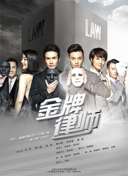 金牌律师卫视版