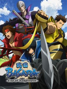 战国BASARA Judge End
