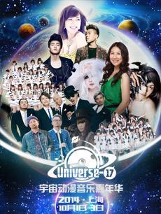 U17宇宙动漫音乐嘉年华