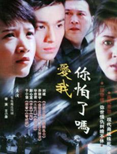 主演:乔振宇,于小慧,方舒,许还山,毕彦君,刘建,赵亮  导演:王小康