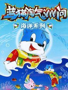 蓝猫淘气三千问 海洋世界