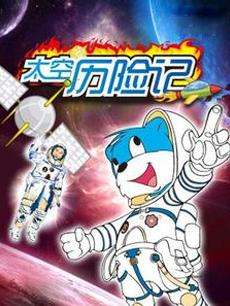 蓝猫淘气三千问 太空历险记