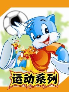 蓝猫淘气三千问 运动系列