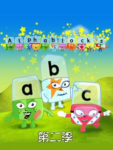 Alphablocks第二季