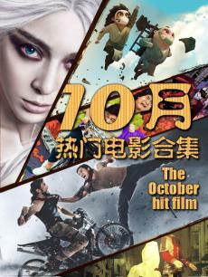 2014年10月热门电影合集
