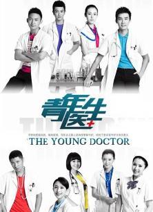 青年医生全集