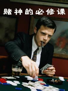 赌神的必修课