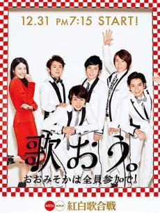 2014第65届NHK红白歌会