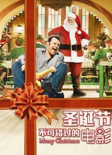 圣诞节必看的经典电影