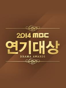 2014MBC演技大赏