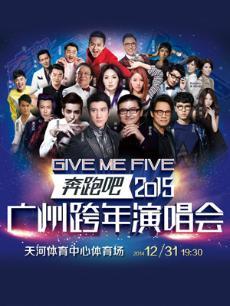2015浙江卫视跨年 2014年