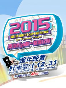 2015BS台北跨年 2014年