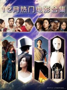 2014年12月热门电影合集