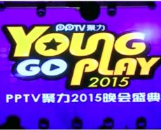 2015PPTV年会