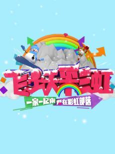飞跃彩虹 2016年