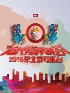 2015北京卫视春晚