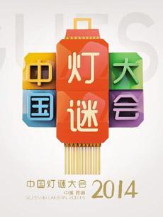 中国灯谜大会第二季 2015年