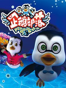企鹅部落第1季