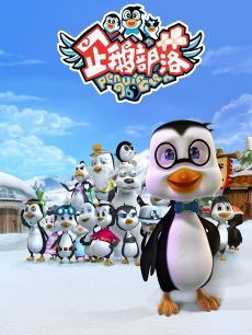 企鹅部落第2季