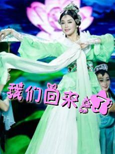 """【元宵佳节逢盛会】春晚遗珠将""""复活"""" 古典四美开心麻花闹元宵"""