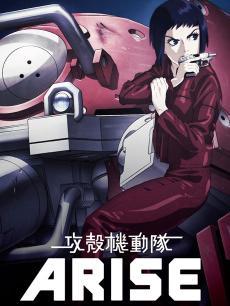 攻壳机动队ARISE TV版