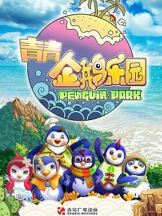 青青企鹅乐园