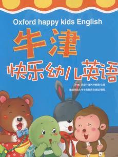 牛津快乐幼儿英语儿歌