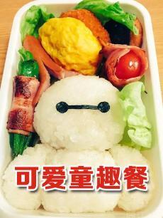 可爱童趣餐