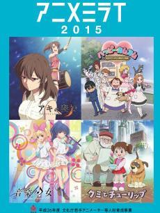 动画未来2015