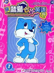跟蓝猫学唱英语歌