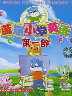 蓝猫小学英语第1部