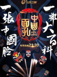中国面孔第二季