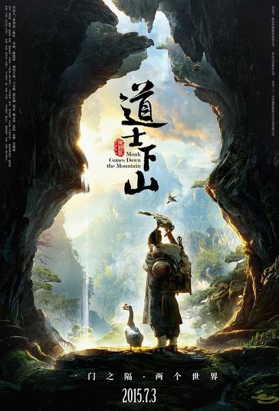 道士下山(陈国坤独家专访特辑)