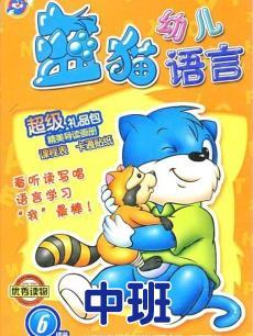 蓝猫幼儿语言中班