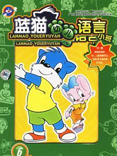 蓝猫幼儿语言小班