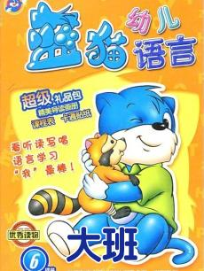 蓝猫幼儿语言大班