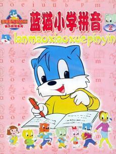蓝猫小学拼音