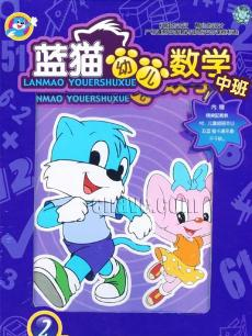 蓝猫幼儿数学中班