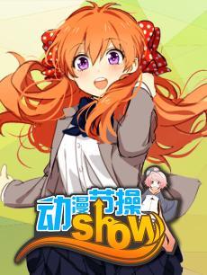 动漫节操show