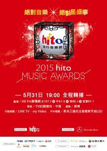 2015Hito流行音乐奖