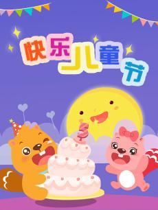 贝瓦儿歌快乐儿童节
