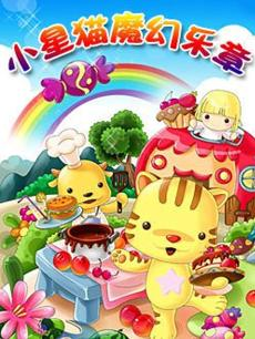 小星猫魔幻乐章第1季