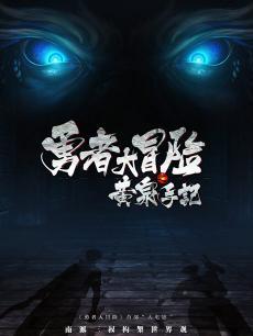 勇者大冒险大电影