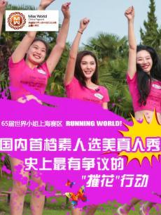 世界小姐上海分赛区