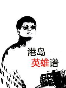 港岛英雄谱-电影合集