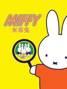 米菲颜色数字和图形