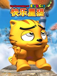 快乐星猫第6季